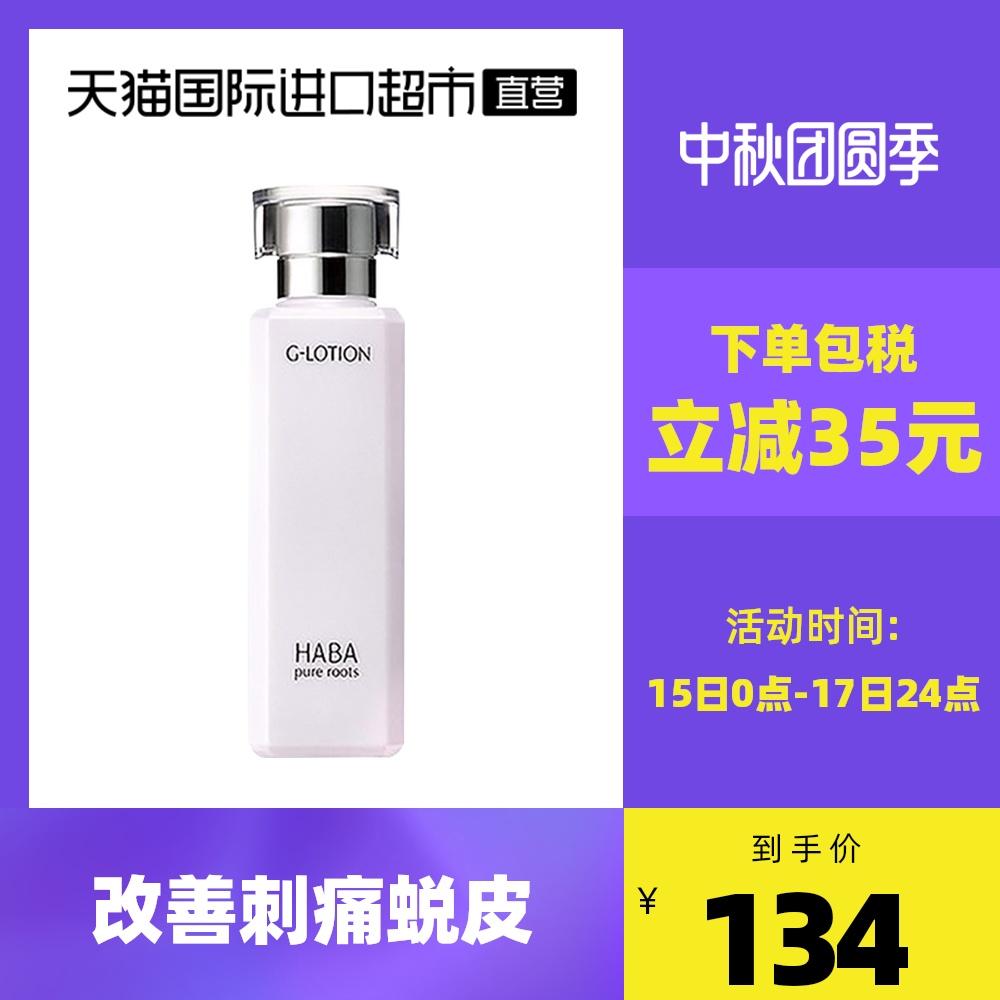 日本HABA柔肤水G露爽肤水化妆水精华水补水保湿G水柔肤水180ml
