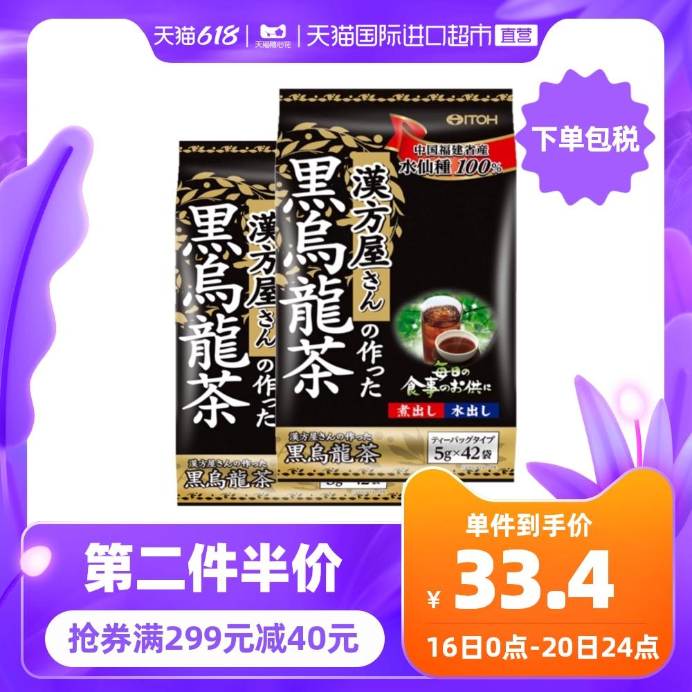2袋装日本ITOH井藤汉方进口乌龙脂流刮油排便大麦若叶袋泡茶实物
