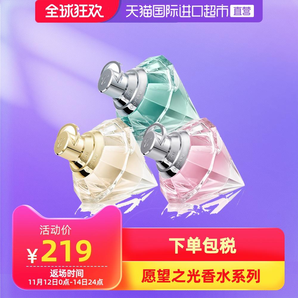 朱一龙品牌大使Chopard萧邦珠宝愿望之光粉钻/l蓝钻/心钻女士香水