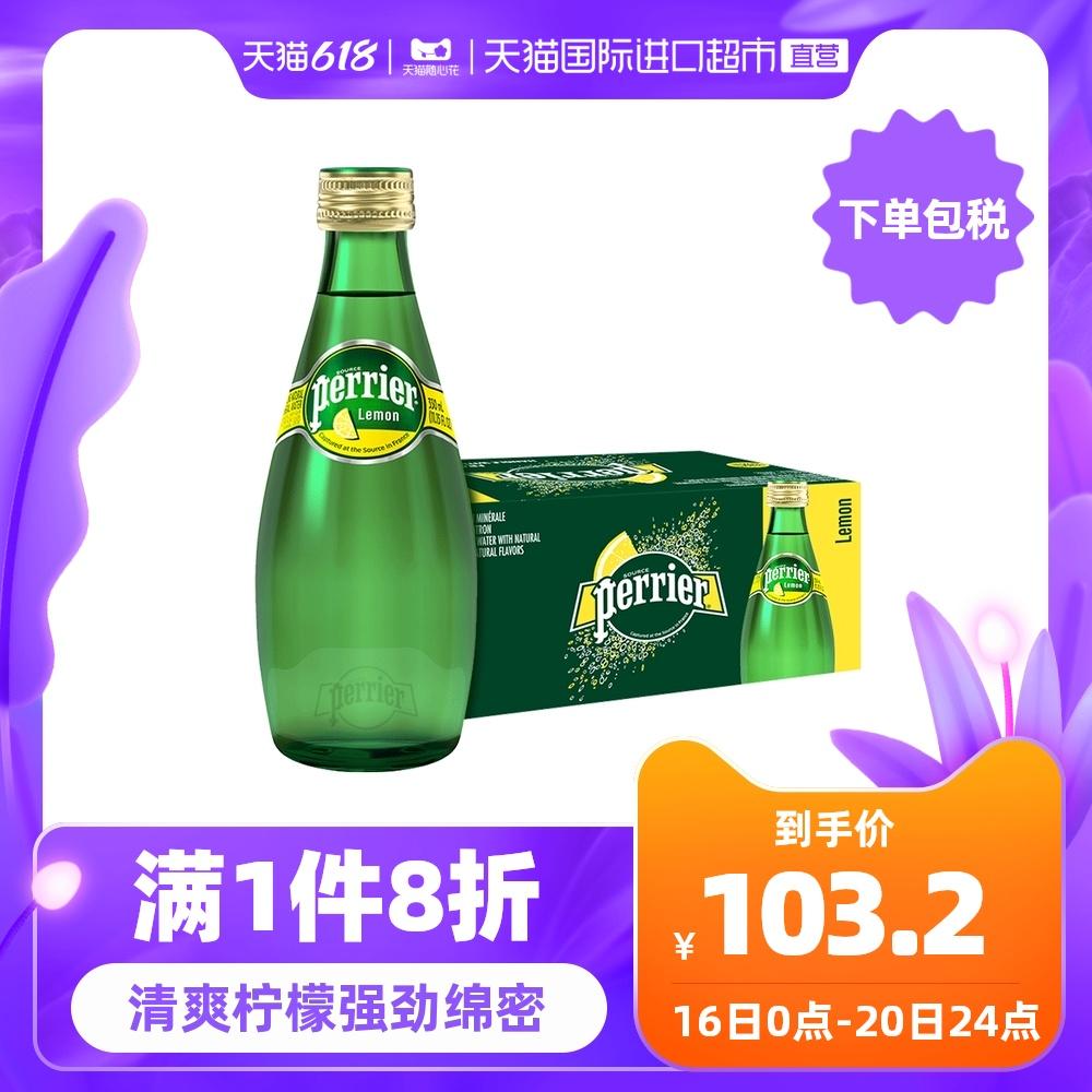 法国Perrier巴黎水气泡矿泉水柠檬味玻璃瓶含气饮用水330ML*24瓶