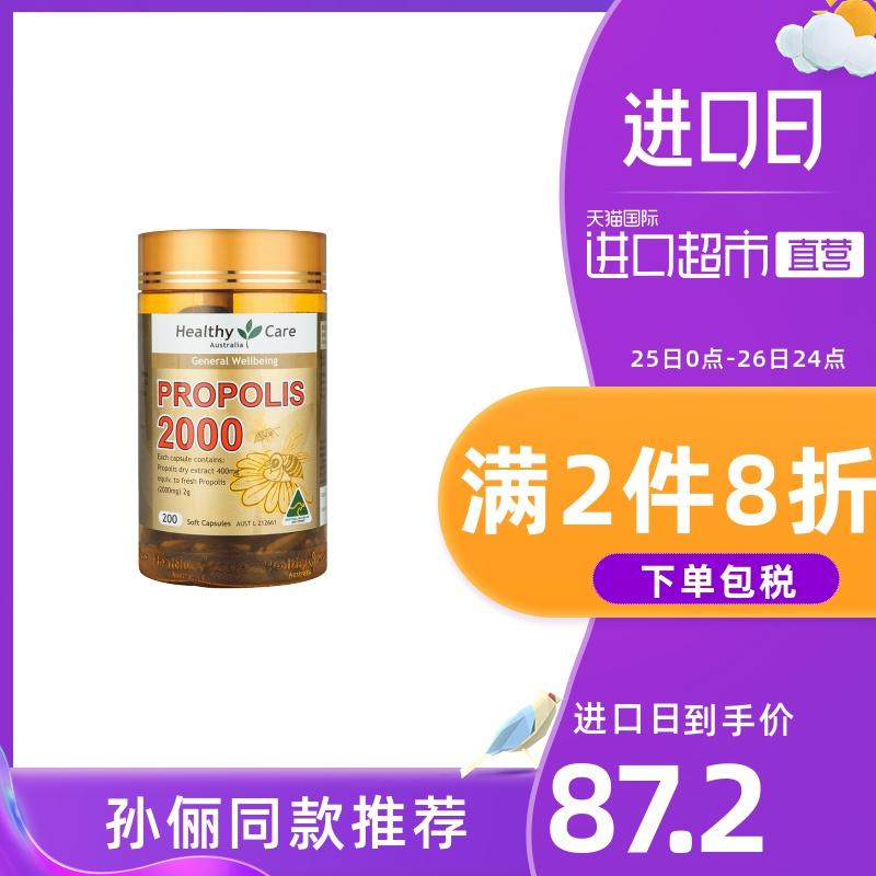 【直营】澳洲Healthy Care金装黑蜂胶软胶囊200粒/瓶澳大利亚进口