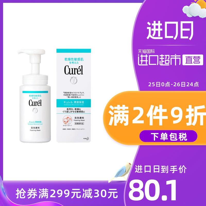 日本Curel珂润洗面奶保湿补水洁面泡沫敏感肌男女清洁毛孔洁颜乳图片