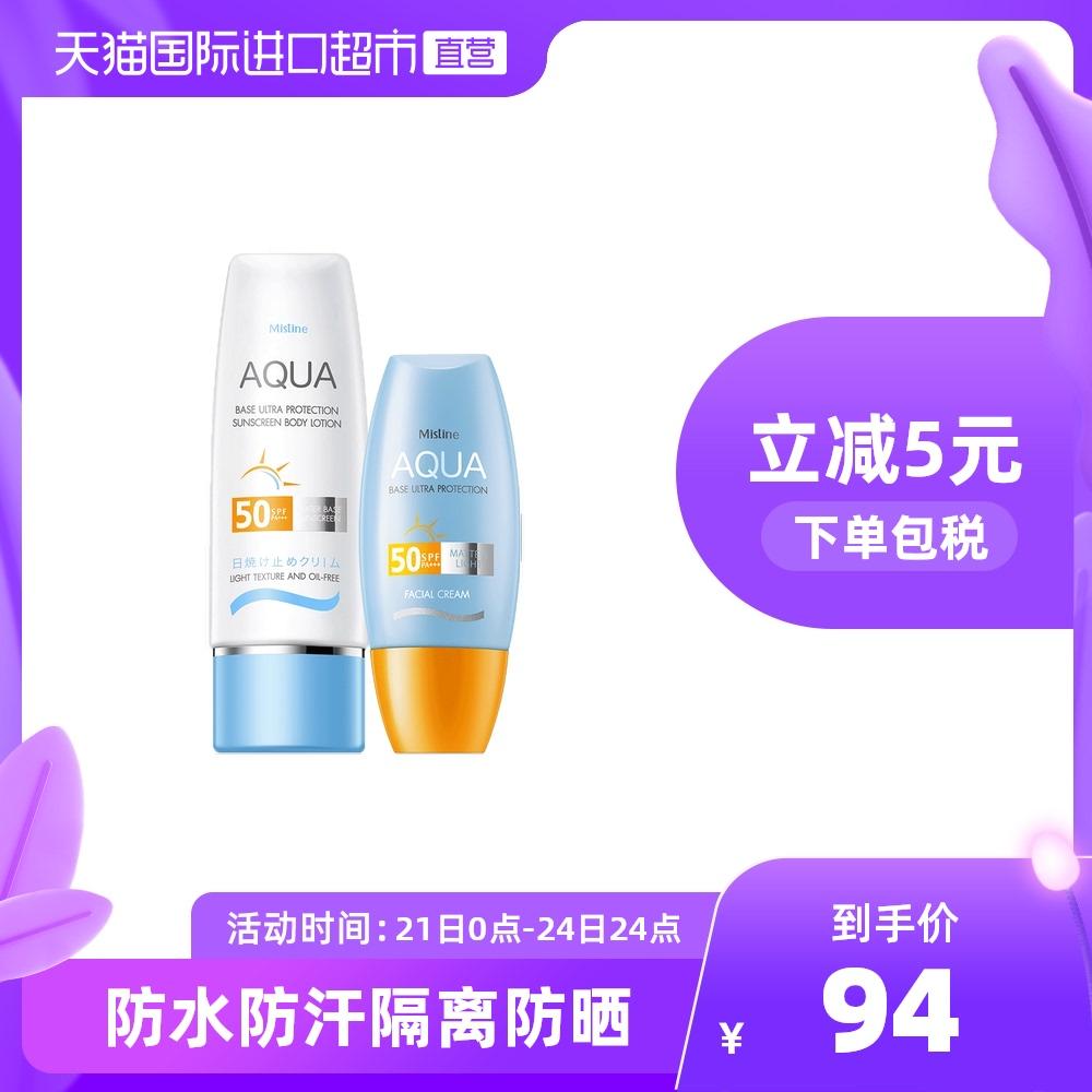 泰国mistine蜜丝婷小黄帽小蓝帽面部身体紫外线防晒乳霜2件SPF50