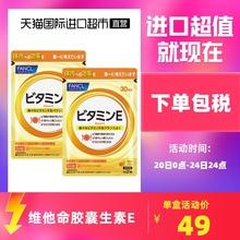 FANCL/芳珂天然混合维生素E维他命胶囊日本原装30粒/袋*2美白进口