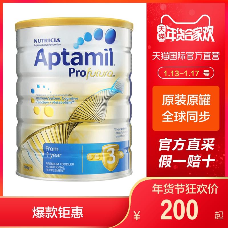 【直营】新西兰Aptamil进口白金版婴幼儿奶粉3段900克 1周岁以上