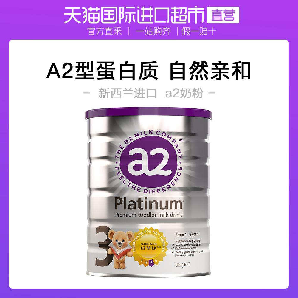 澳洲a2进口原装婴幼儿配方奶粉1-3周岁宝宝适用3段900g/罐