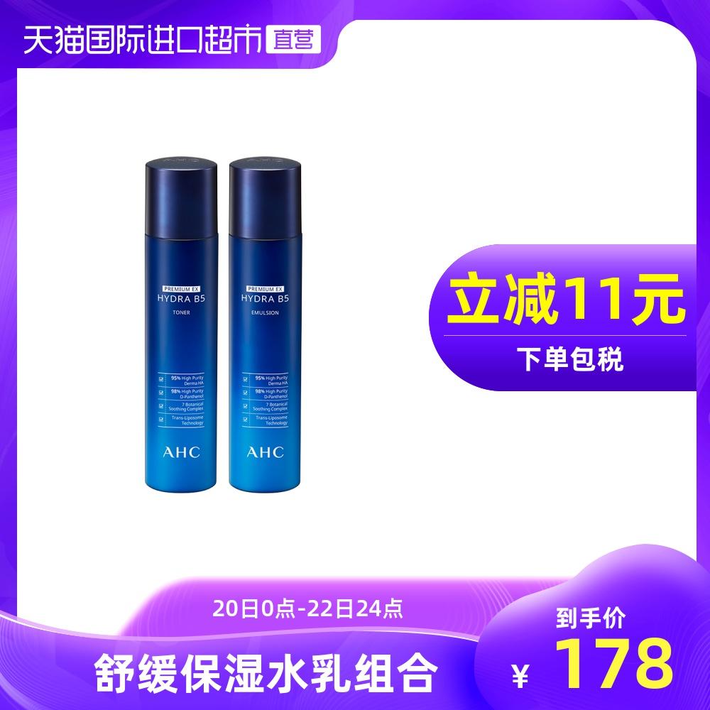 韩国AHC进口B5玻尿酸蓝爽肤水乳液套装紧致保湿补水女正品敏感