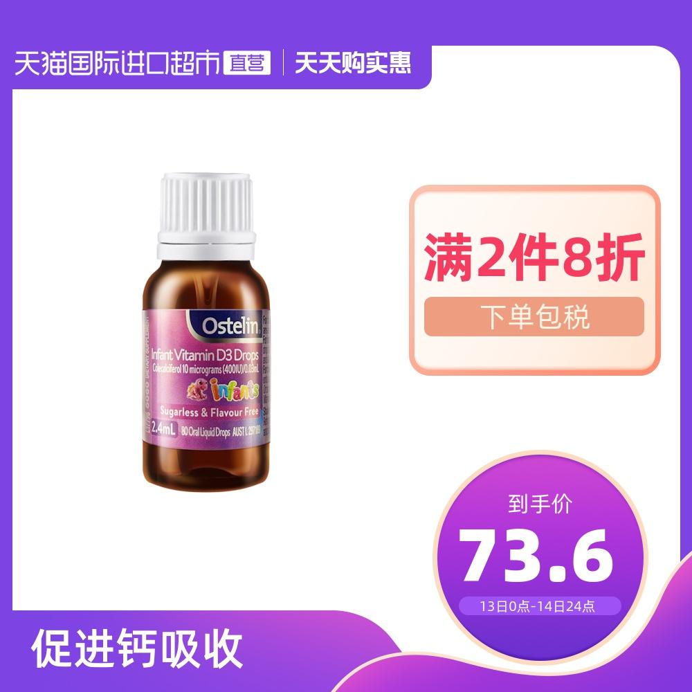 澳洲Ostelin奥斯特林d3滴剂无糖无味婴幼儿维生素d3滴剂2.4ml儿童