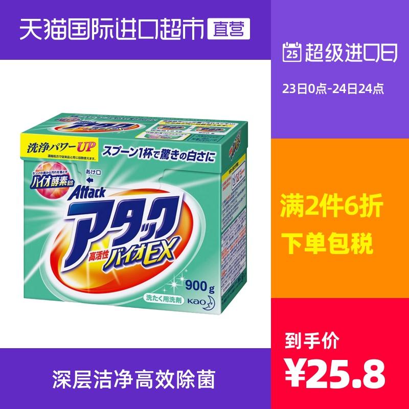 日本进口kao洁霸酵素900g洗衣粉