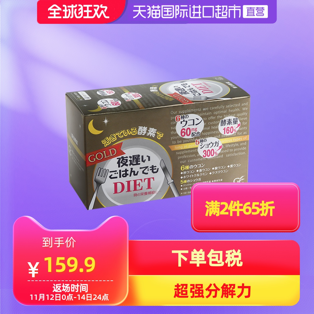 日本进口新谷酵素NIGHTDIET黄金版夜间加强版5粒*30袋果蔬生孝素