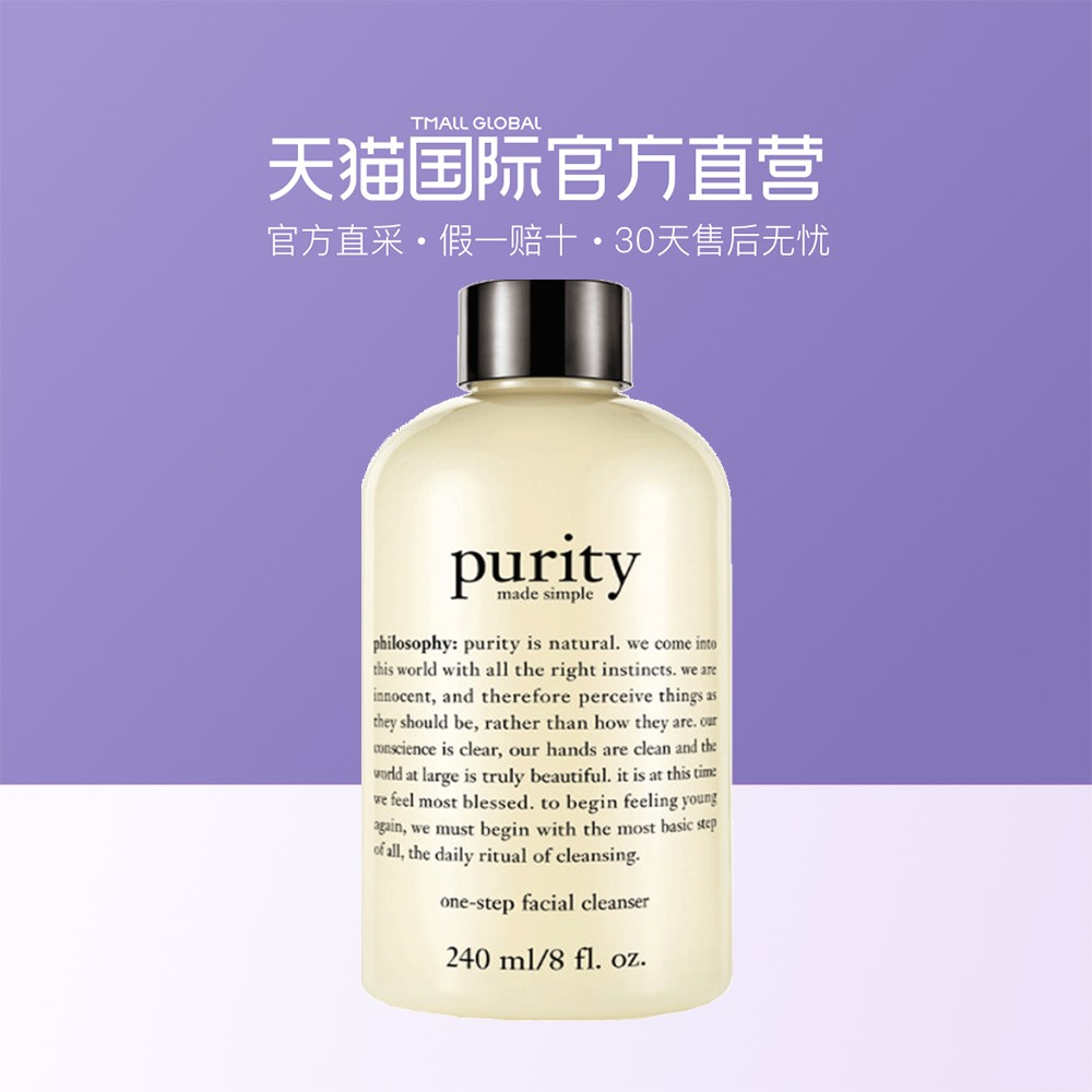 【直營】Philosophy自然哲學/肌膚哲理純凈一步到位3合1潔面乳