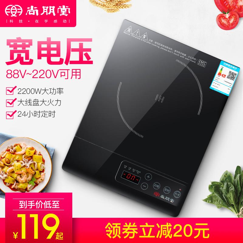 尚朋堂电磁炉火锅炒菜爆炒家用智能多功能全自动定时小型大功率