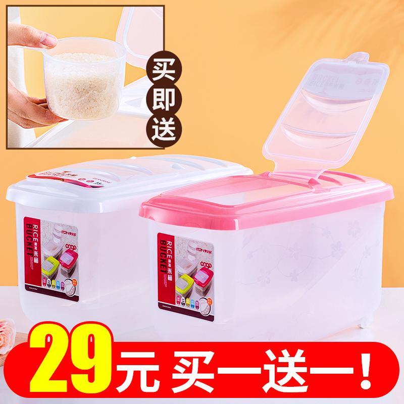 家用收纳防潮20/30/50斤米缸5/10kg密封防虫面粉装米桶储米箱存罐