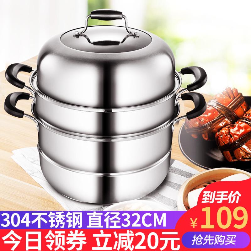 304不锈钢蒸锅32CM小1二2多3三层加厚蒸笼家用煤气灶用电磁炉大号
