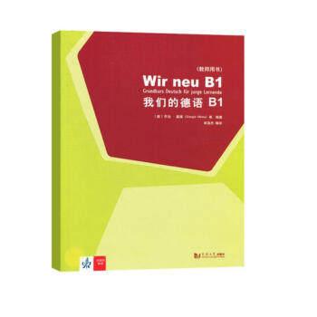 正版包邮 我们的德语:B1:B1:教师用书:Lehrerhandbuch 乔治·莫塔等 德语教程书籍