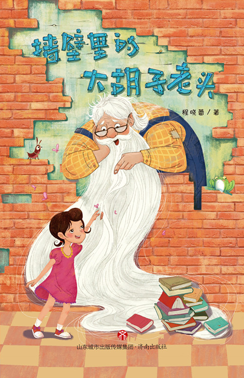 正版包邮 墙壁里的大胡子老头 程晓蕾 书店 儿童小说书籍