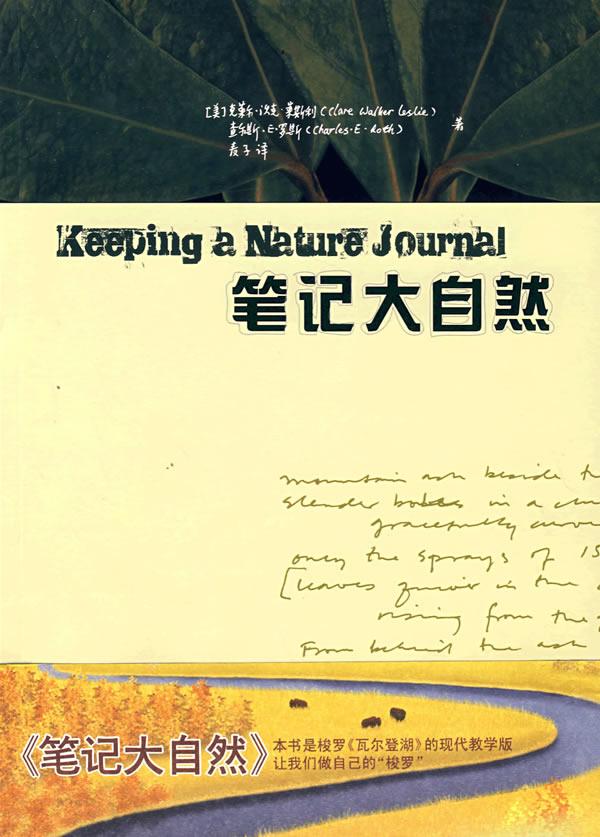 正版包�] �P�大自然:找�ひ环N探索周��世界的新途�� �A�|��范大�W出版社 ��店 生�B�h境��籍