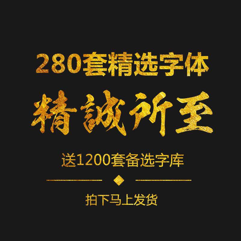 美工ps ai cdr id中文英文字体包毛笔书法艺术广告设计素材库下载