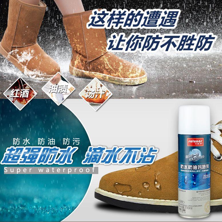 纳米防水抗污喷雾皮鞋球鞋防脏防尘喷剂鞋子鞋面疏水保护喷雾剂