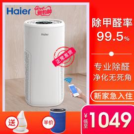 海尔空气净化器家用除甲醛二手烟净化器卧室净化氧吧办公室甲醛机