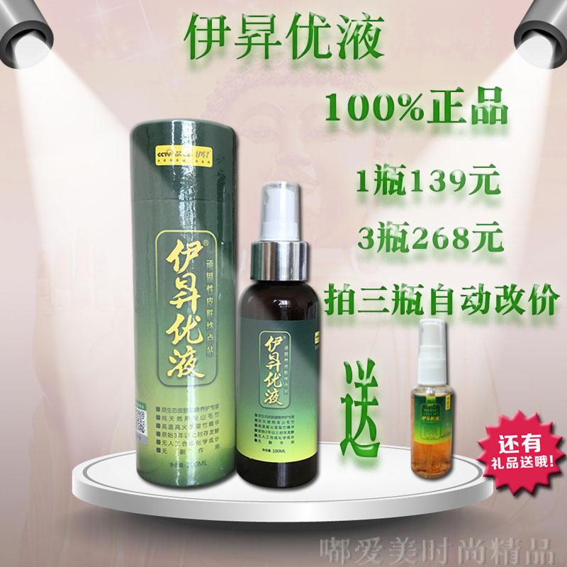 伊昇優液伊昇植物の殺菌、かゆみ止めスプレー皮膚の乾燥、皮が剥けて修復します。