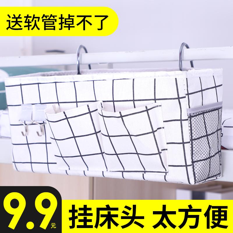 床头收纳大学生神器上铺布艺置物架