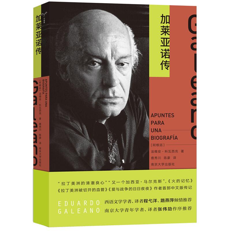 加莱亚诺传 法维安·科瓦西克 南京大学出版社中文版传记