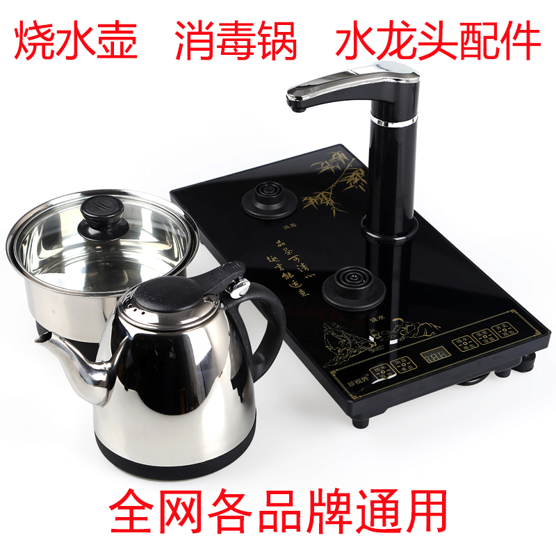 明竈燒水壺茶台茶几茶具電磁爐自動上水燒水壺茶具套裝配件珍視界