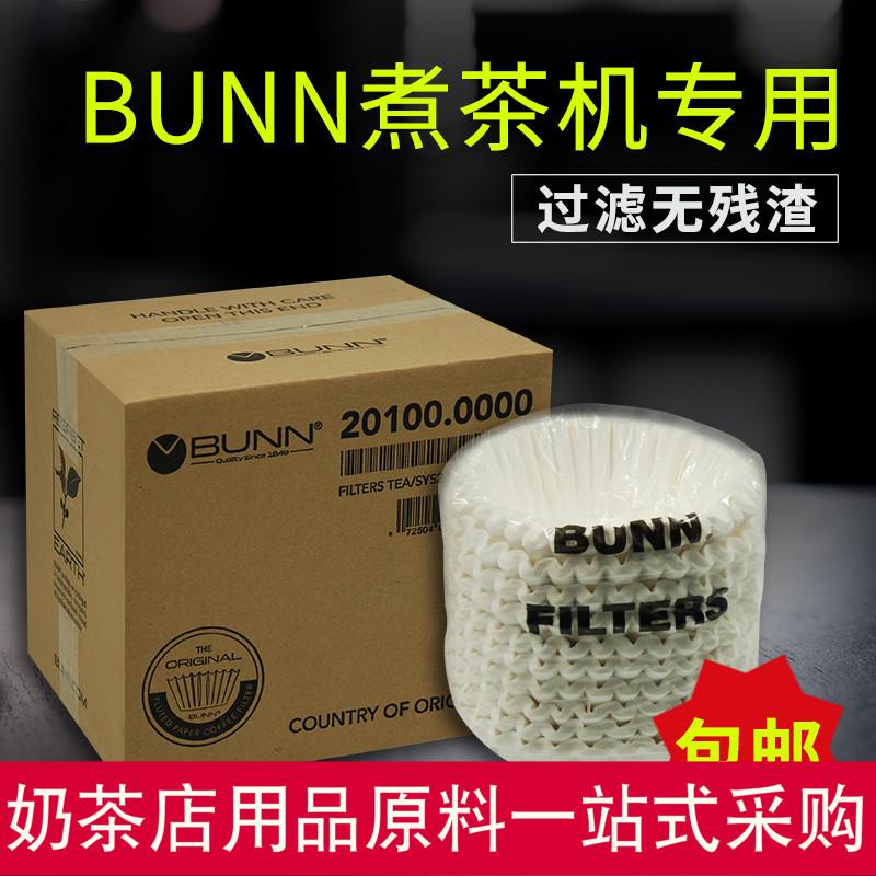 正品保证包邮:美国进口BUNN煮茶机 碗型咖啡美式商用咖啡机滤纸500张/箱