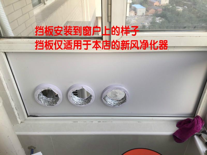 [外循环空气净化器空气净化,氧吧]新风系统空气净化器进风挡板/替换玻璃月销量11件仅售150元