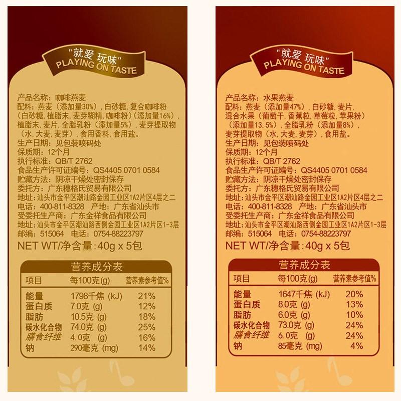 穗格氏咖啡水果燕麦片即食麦片代餐营养早餐冲饮混合牛奶谷物免煮