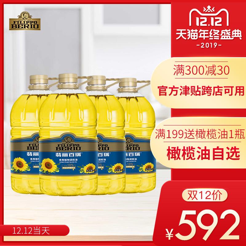 光明&翡丽百瑞橄榄食用调和油5l*4桶装 添加10%特级初榨橄榄油,可领取30元天猫优惠券