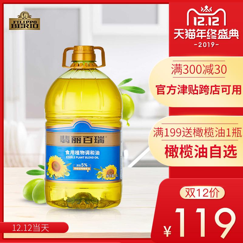 光明&翡丽百瑞橄榄食用调和油5L大桶装5%橄榄油+95%葵花油家用,可领取5元天猫优惠券