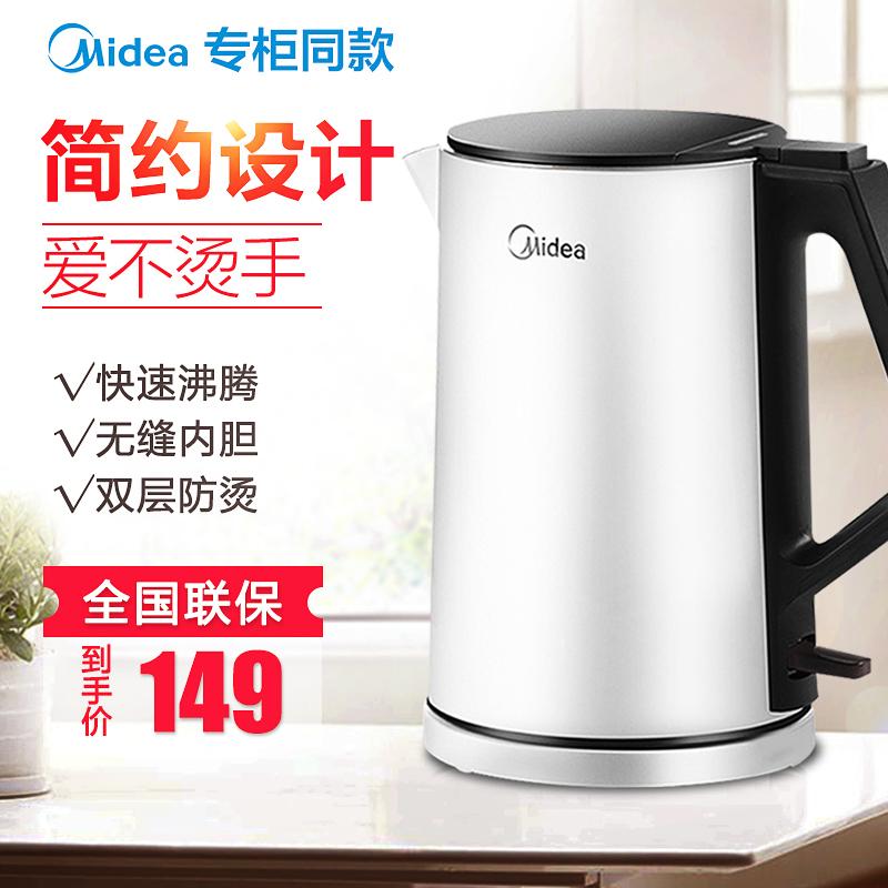 Midea/美的 MK-HJ1508电热水壶速热防烫烧水壶304不锈钢煮茶家用