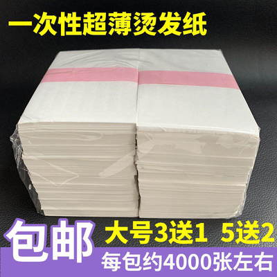 Irwin Disposable Hot Perm Paper Electric Hair Paper Ultra-thin Hair Perm Cotton Paper Cold Perm Paper Special Tools for Hair Salon