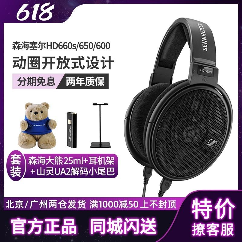 SENNHEISER/森海塞尔HD660S头戴HD650耳机HD600 HD800S HD820耳机