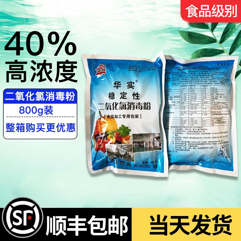 Huashi brand 40% chlorine dioxide disinfection powder ab food drinking hospital clinic sewage disinfection powder