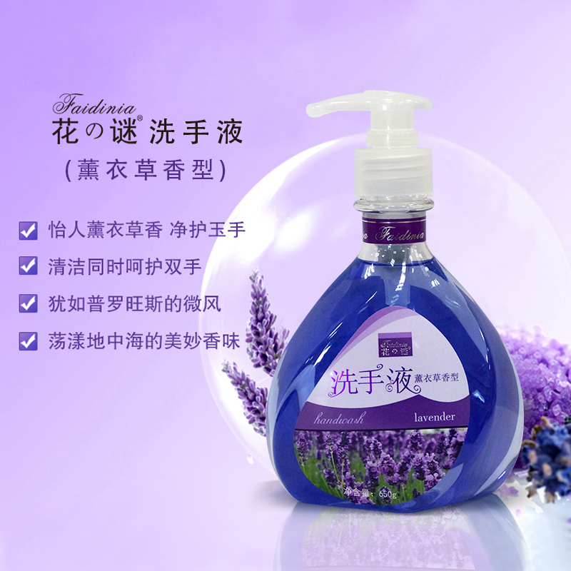 Huahuimi hand sanitizer (lavender flavor) moisturizing, moisturizing and bacteriostatic 650g