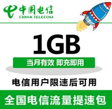 當月有效 全國流量提速包月包1G 湖南電信