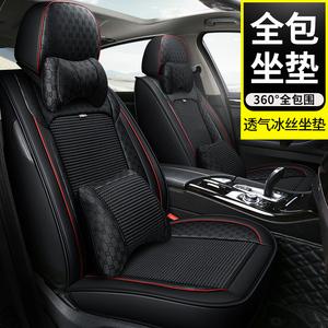 2015款2016款北京现代领动全新途胜冰丝全包汽车坐垫座椅座垫座套
