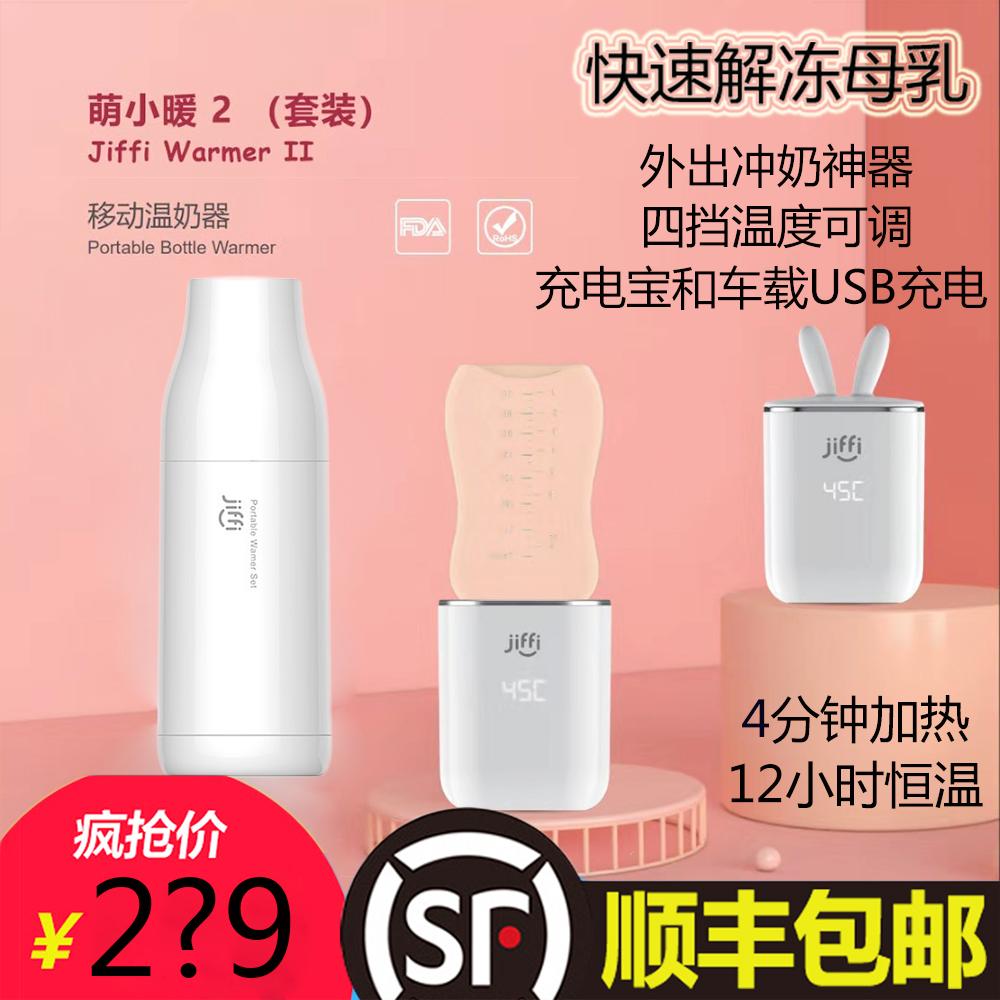 JIFFI智能温暖奶器随身携带加热暖奶瓶外出恒温调奶器宝宝温奶器淘宝优惠券