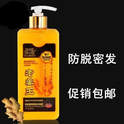 防脱生发洗发水 韵之堂老姜王生姜洗发水控油防脱发洗发露正品