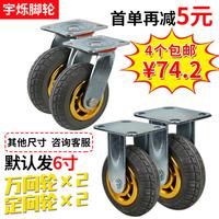 [脚轮6寸4寸5寸8寸重型万向定向轮静音橡胶轮工业推车平] панель [车轮] бесплатная доставка по китаю