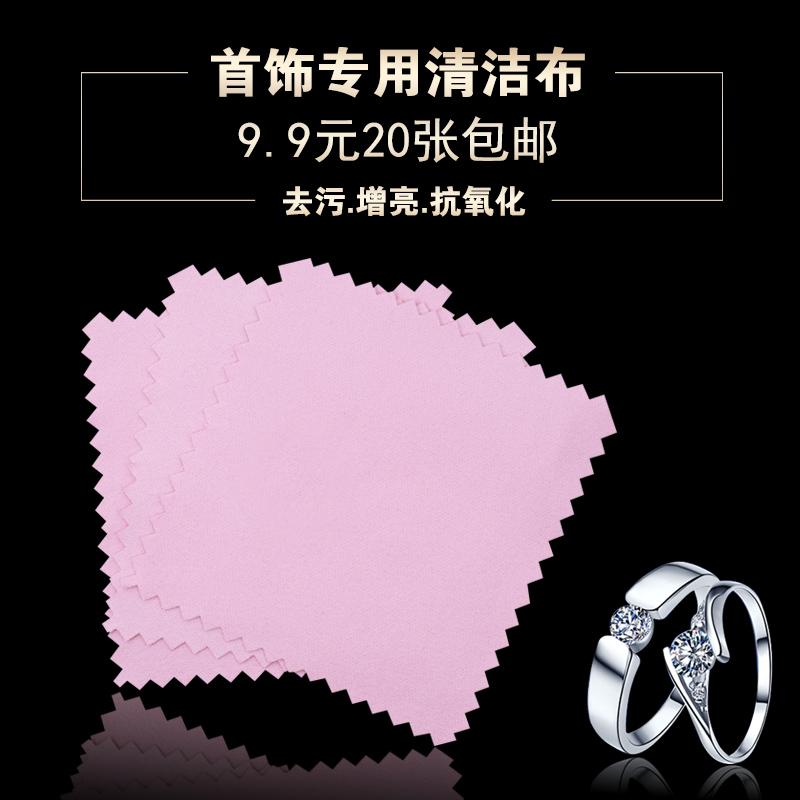 20 чжан замши серебра тканью. 9.9 юаней золото и серебро ювелирные изделия чистый польский ткань серебро устройство подсветка на ткань