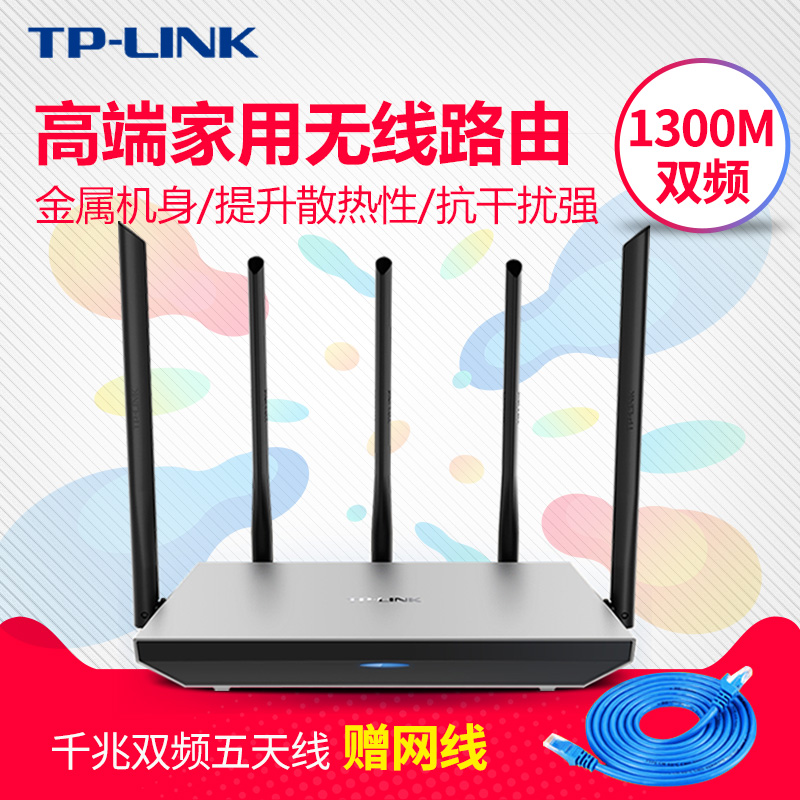 TP-LINK千兆端口无线路由器家用双频wifi穿墙高速大功率双千兆金属路由WDR6800千兆版