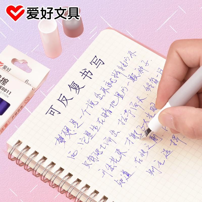 中國代購 中國批發-ibuy99 钢笔 爱好摩易擦钢笔学生专用可擦钢笔套装热可魔磨摩力易擦钢笔晶蓝色