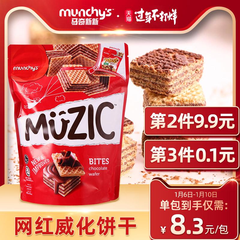 馬奇新新馬來西亞進口年貨大禮包巧克力威化餅干零食小吃休閑食品