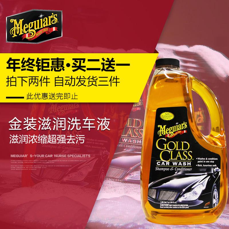 3m美光汽车蜡水洗车液清洁剂 泡沫中性浓缩洗车水蜡大桶进口G7164