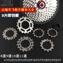 11T12齿8速9速10速山地车自行车车飞轮小齿片 修补件解决飞轮跳链