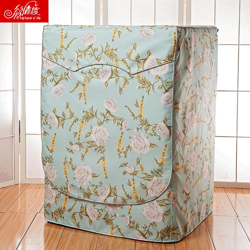 海爾滾筒洗衣機罩 5 6 7 7.5 8 9 10公斤全自動防水防曬防塵套
